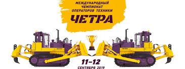 Международный чемпионат операторов техники Четра