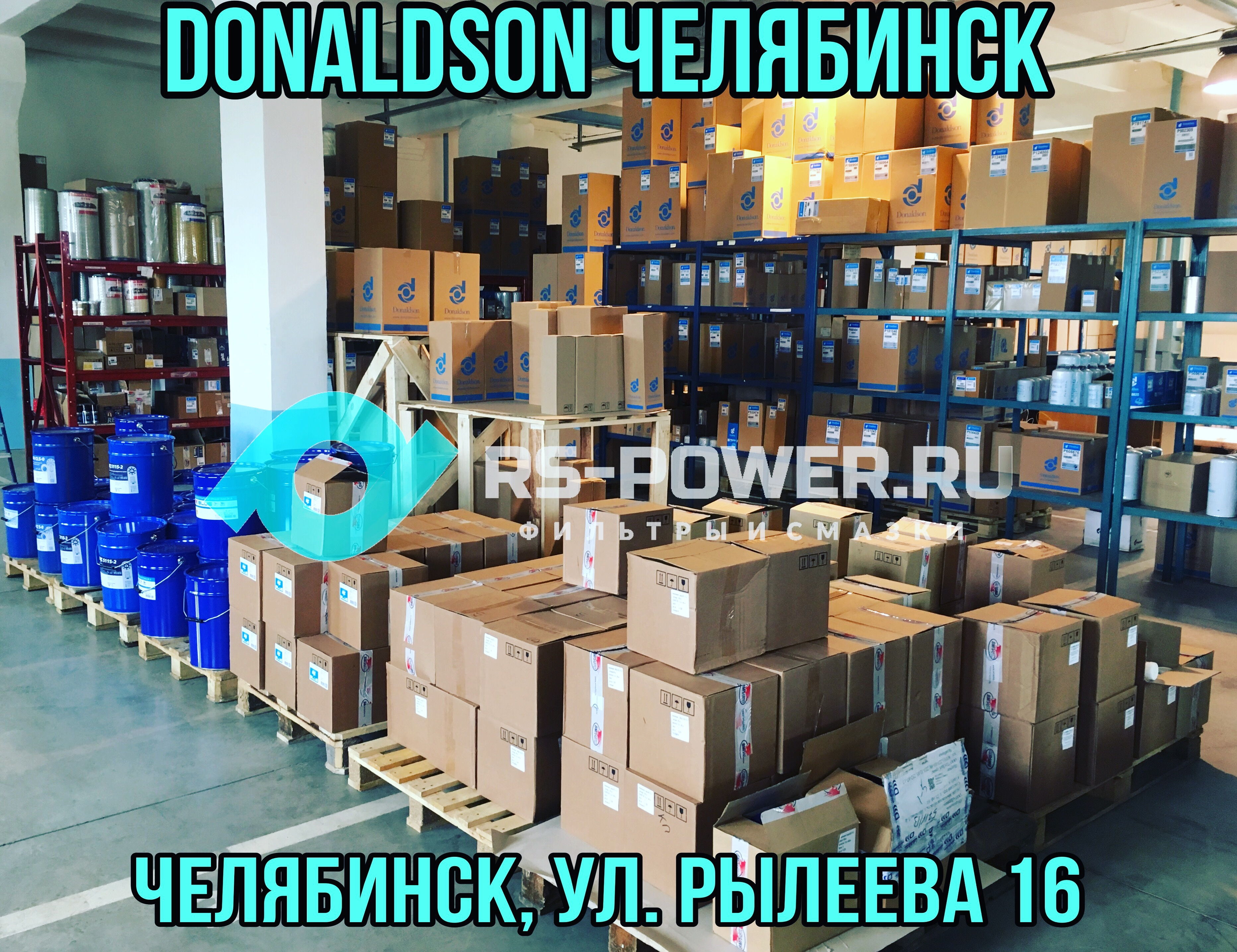 Новый склад фильтров в Челябинске - ул.Рылеева, 16