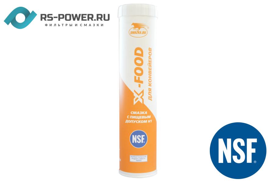 Смазка для конвейеров X-Food 3015-2 (NSF H1), картридж 400 мл