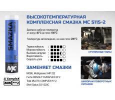 Смазка МС 5115-2, 400мл картридж