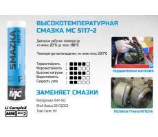 Смазка МС 5117-2P, 400мл картридж