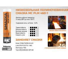 Смазка МС PLM 460-1, 400мл картридж