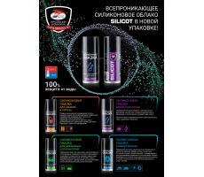 Смазка Silicot Spray универсальная, 150мл флакон аэрозоль
